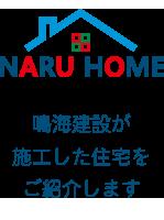 鳴海建設が施工した住宅をご紹介します